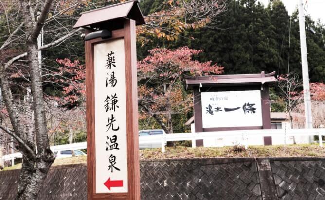 「鎌先温泉」の案内看板を左折